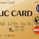 UC法人ゴールドカード ETCが99枚まで発行可能!空港ラウンジや安心の旅行保険、サービスデスクが付帯