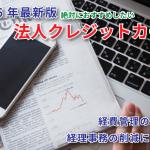 2016年おすすめの法人クレジットカード!【JCB,VISA,Mastercard,Amex】
