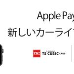 トヨタファイナンスがApple Pay対応を開始。クルマ関連はもちろん、日常生活でもオトク&便利にポイントが貯まる!