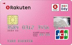 楽天カード(ピンク)
