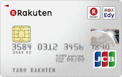 楽天カード(通常)