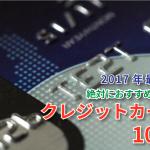 """専門家が選んだ""""絶対に""""おすすめしたいクレジットカード10選!【2017年最新版】"""