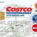 コストコ、オリコ&マスターカードと提携。クレカを利用した買い物がしやすく!