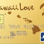 ハワイラブカード ハワイ好きのマストアイテム!ぜひ持っていたいクレジットカード