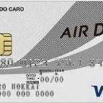 AIRDO VISA(エアドゥビザカード)カード 北海道をもっと身近にするクレジットカード