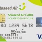 Solaseed Air(ソラシドエア)カード 九州地区に特化した、ソラシドエアの公式クレジットカード