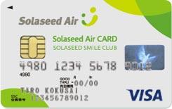 SolaseedAirカード