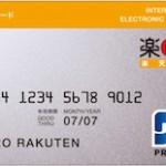 楽天銀行、プリペイドカードの発行開始。小遣いや家計管理がラクに!