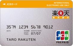 card_rakuten_jcb_prepaid