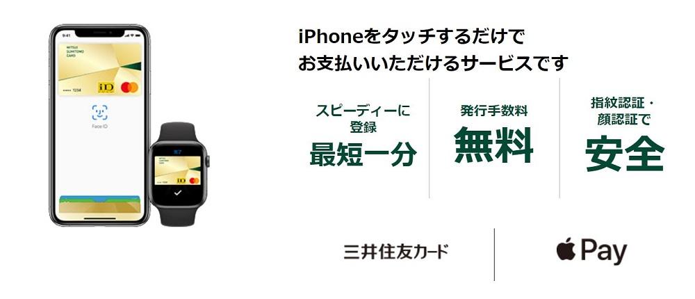 三井住友-Apple Pay