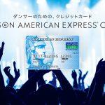Vintomとセゾンアメリカエキスプレスカードがコラボし、ダンスイベントやスタジオの割引などの特典を提供