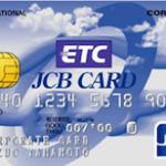 ETC/JCB法人カード ETC一体型で出張や移動が多い法人・個人事業主にメリットが大きい