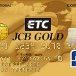 ETC/JCB法人ゴールドカード ETC一体型法人クレジットカードで高速道路で得する!充実の保険とサービス付