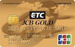 ETC/JCBゴールド法人 J-Smart対応版