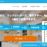 Airペイ、今年夏より電子マネー「QUICPAY」「iD」の取扱いを開始。クレカ・電子マネー・Apple Payと、決済の選択肢が豊富に!
