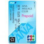 「ANA JCBプリペイドカード」の発行が開始。クレカ&プリカの両方が使えるカードでマイルを賢く貯められる!