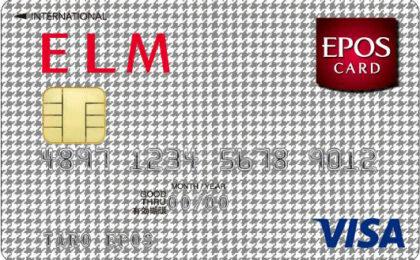 エポスカード、青森の大型ショッピングセンターとの提携カード「ELMエポスカード」を発行。地域や店舗に特化したカードでお得に買い物をしよう!
