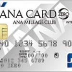 ANA JCBカードZERO(エーエヌエー ジェーシービーカード ゼロ) 29歳以下限定、年会費無料のANAカードでボーナスマイルもしっかり貯める