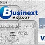 ビジネクスト法人クレジットカード 本人確認書類だけで簡単申込み!年会費無料