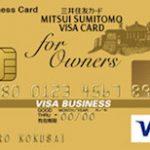三井住友ビジネスゴールドカード for Owners 法人代表者、個人事業主のための定番カード
