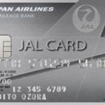 JALアメリカンエキスプレスカード JALマイルを貯める、アメックスのサービスを使う