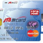 JTB旅カード スーパーロードカード 車で旅行する方におすすめのカード
