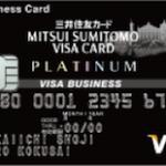 三井住友VISAビジネスプラチナカード 最高の補償とサービスが得られる最強のステータス法人カード