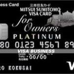 三井住友ビジネスプラチナカード for Owners 法人代表者・個人事業主向けの最強のビジネスカード