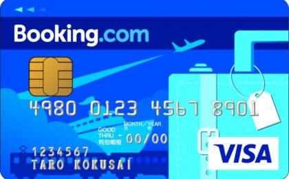 三井住友カードが「Booking.comカード」の会員募集を開始。国内・海外の宿泊施設でポイントが貯まる!