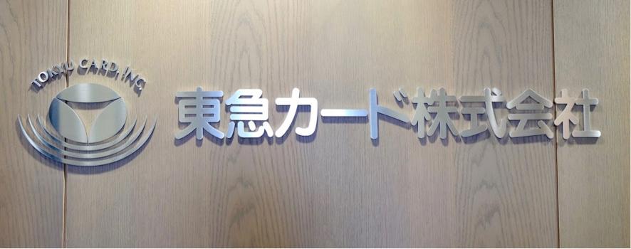 東急カードインタビュー後編2