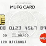 MUFGカード スマート 貯めたポイントを自動でキャッシュバック!ATM利用手数料の優遇も魅力!