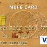 MUFGカード ゴールド 年会費2000円からのゴールドカード!最短翌営業日発行