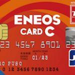 ENEOSカードC 毎月の利用金額に応じて翌月のガソリン・軽油代の値引き率がアップする