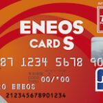 ENEOSカードS ガソリン代がいつでも2円/L引き!年一回の利用でずっと年会費無料