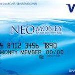 NEOMONEY(ネオマネー) 13歳から審査不要で持てるプリペイドクレジットカード
