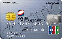 コスモ コーポレートカード