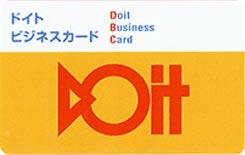 ドイトビジネスカード