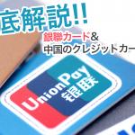 銀聯カードと中国のクレジットカード事情