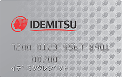 出光法人専用カード