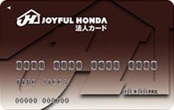 ジョイフル本田グループ法人カード