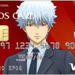 エポスカード、人気アニメ「銀魂」とのコラボカード発行。オトクなエポスカードはクレカユーザー必携!