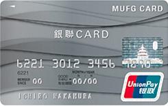 MUFGカード一般