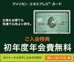 アメリカン・エキスプレス・カード キャンペーン