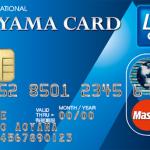 AOYAMA ライフマスターカード カード提示で常に5%割引&ライフカードならではの高還元率がお得