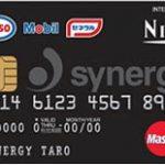 シナジーカード(エッソ・モービル・ゼネラル)  1ヶ月7万円以上利用で「1リットルあたり7円」という脅威の割引率