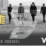 Block B VISAカード ポイントを貯めて非売品の限定レアグッズと交換できる