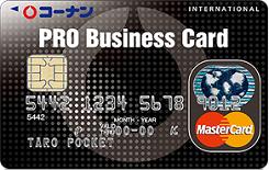 コーナンPRO BusinessCard