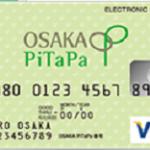 三井住友カード OSAKA PiTaPa クレジットカード利用で交通利用代金を割引!家族カードで通勤、通学にも便利