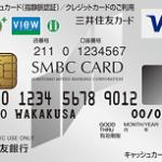 SMBC CARD Suica 三井住友銀行のキャッシュカード一体型カード、Suica機能がついてさらに便利に!