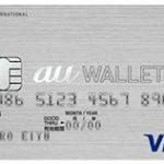 au Walletクレジットカード au利用額に応じてポイントが貯まる!auユーザーに高還元率のカード